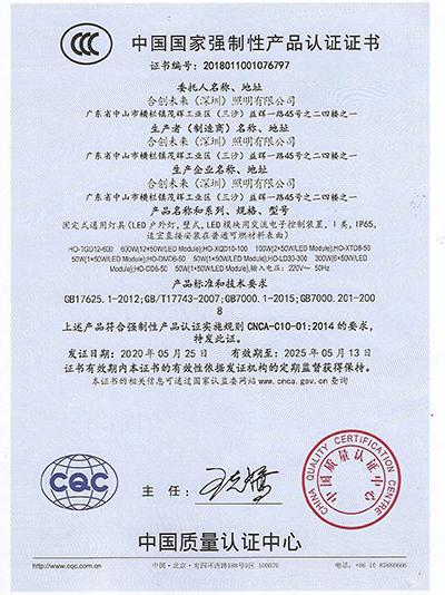3C产品认证证书