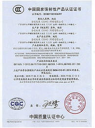 合创未来-3C产品认证证书