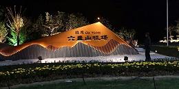 宁夏固原市六盘山机场路亮化工程项目顺利验收