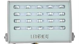 led彩虹灯