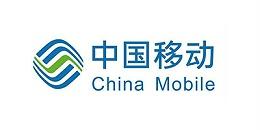 合创未来-中国移动